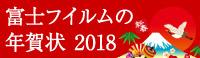 富士フイルムの年賀状2018