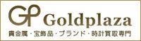 goldplaza 貴金属・宝飾品・ブランド・時計買取専門店