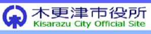 千葉県木更津市公式ホームページ