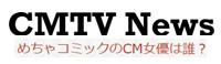 CMTVnews めちゃコミックのCMについて