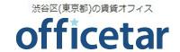 渋谷区の賃貸オフィスofficetar