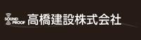 防音工事・防音室施工の高橋建設株式会社