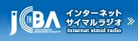 JCBA インターネットサイマルラジオ