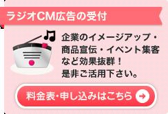 ラジオCM広告の受付