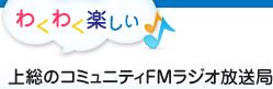 わくわく楽しい上総のコミュニティFMラジオ放送局