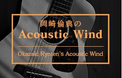 岡崎倫典のAcoustic Wind