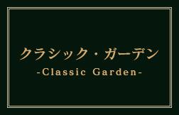 クラシック・ガーデン