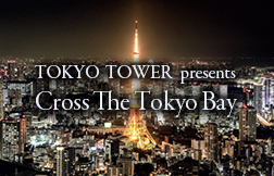 TOKYO TOWER presents Cross The Tokyo Bay