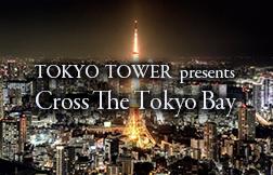 TOKYO TOWER presents Cross The Tokyo Bay
