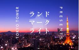 東京タワー Presents ☆ランドマークライト☆