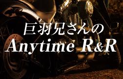 巨羽兄さんのAnytime R&R