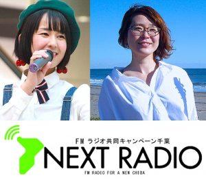 NEXT RADIO_170128