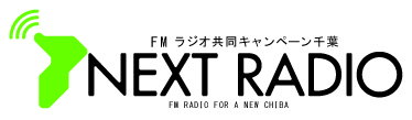 (カラー)next_radio_logo