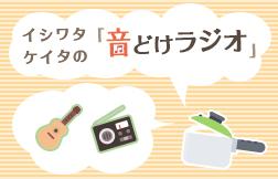 イシワタケイタの「音どけラジオ」