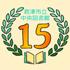 君津図書館15周年