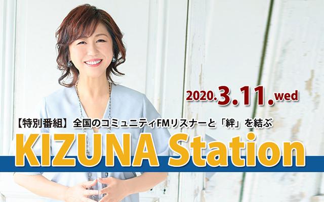 KIZUNA Station