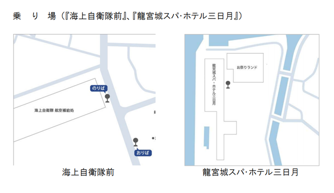 乗り場(海上自衛隊前、竜宮城スパ・ホテル三日月)